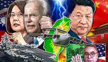 【政軍杰論】華府透過軍事、外交「雙管齊下」遏止北京犯台野心!