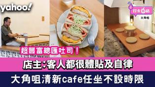大角咀美食│清新café任坐不設時限!店主:客人都很體貼及自律