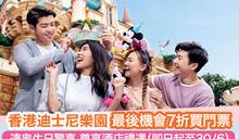 【香港迪士尼樂園生日Staycation】最後機會低至7折買門票 連串生日驚喜 尊享酒店禮遇(即日起至30/6)