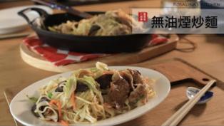 無油煙炒麵:自製完美的炒麵醬汁配方!