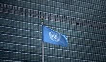 72聯合國成員聲援國際刑事法院 反對美國制裁