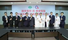 國泰廣達攜手發展智慧醫療