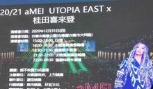 獨家/張惠妹台東跨年演出細節全曝光 唱足兩小時半轉播單位看這裡