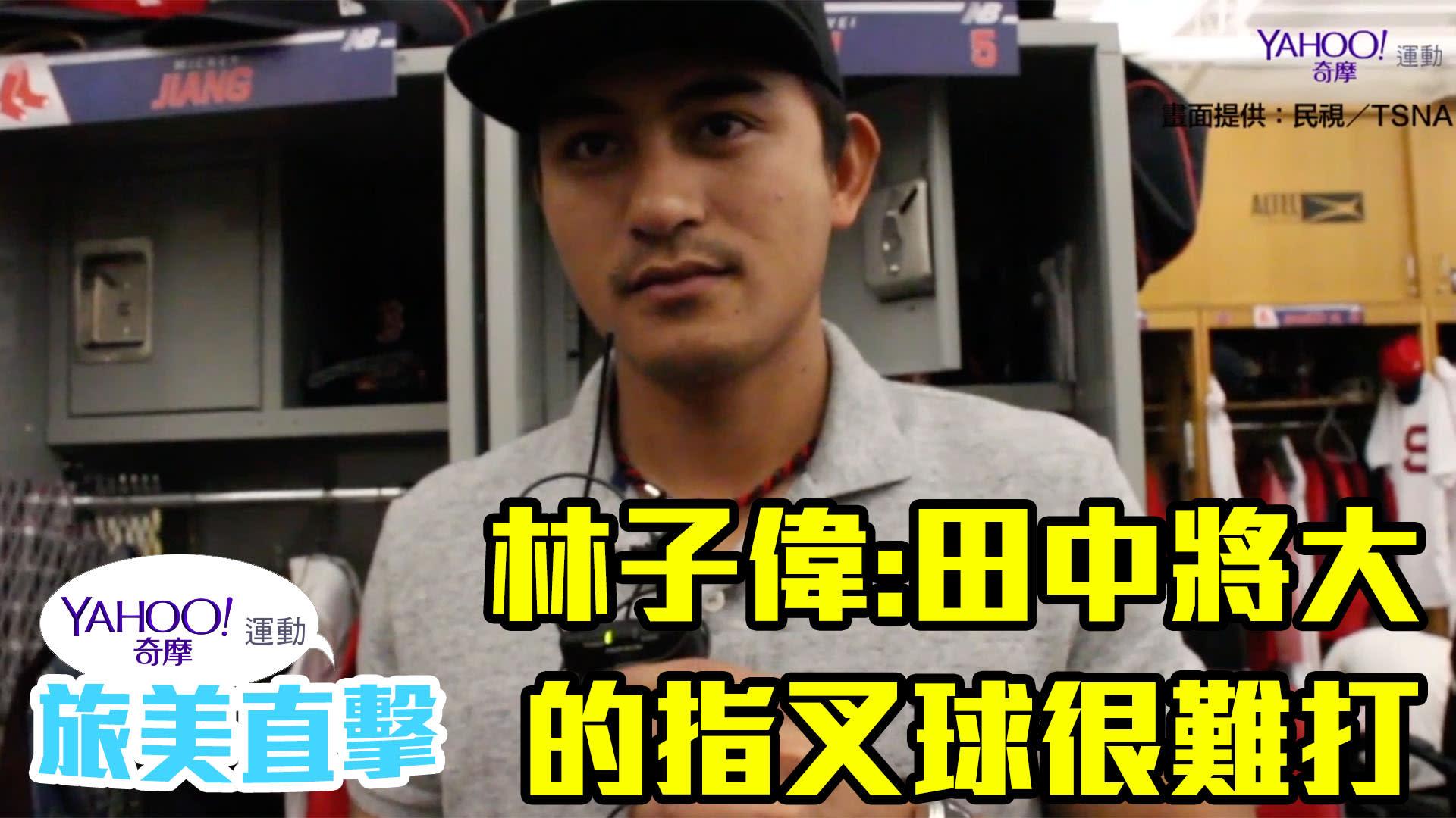 林子偉:田中將大的指叉球很難打