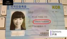 我也曾被「中國台灣」──談旅外台人最無力的國際現實