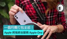 Apple 將推綜合服務 Apple One,一個月費打包全部!
