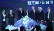 微軟投資台灣新計畫 蔡總統主持啟動儀式 (圖)