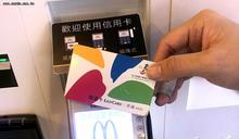麥當勞嗶悠遊送早餐券 肯德基刮手遊虛寶