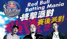 Red Bull Batting Mania終擊派對