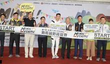 在通霄鎮舉行第一屆跑酷越野障礙賽 即日起至十二月二日網路報名