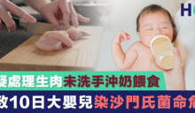 【見字洗手】疑處理生肉未洗手沖奶餵食 致10日大嬰兒染沙門氏菌命危