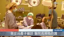 菲女台產子後確診 醫院高規格防護接生