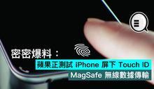 密密爆料:蘋果正測試 iPhone 屏下 Touch ID,MagSafe 無線數據傳輸