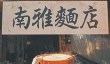 景編吃起來!南雅漁港在地超鮮美小麵店