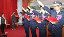 苗警4警分局分局長聯合宣誓就職
