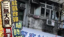 本港約有5000幢三無大廈 議員批消防設備無王管埋社區炸彈