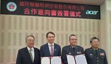 宏碁與「國防醫學院-防疫科學研究中心」合作研究 運用AI技術加速疫苗開發