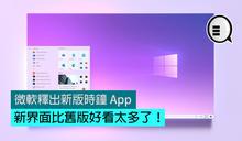 微軟釋出新版 Windows 時鐘 App,新界面比舊版好看太多了!