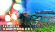 離島最盛大活動「2021澎湖花火節」將登場!除了賞花火,這些玩法別錯過