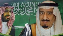 阿聯與以色列關係正常化,老大哥怎麼看?沙烏地阿拉伯:仍支持巴勒斯坦獨立建國