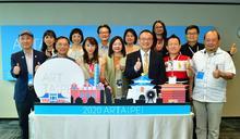 2020 「台北國際藝術博覽會ART TAIPEI」世界矚目的焦點
