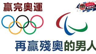 【冷知識】換個跑道再起飛!同時擁有奧運及殘奧獎牌的男人
