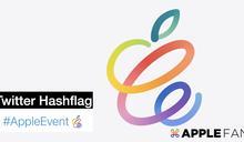 Twitter #AppleEvent 也有 Apple 發表會 Logo 的標誌