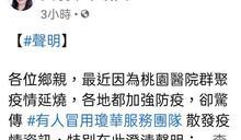中市議員吳瓊華遭冒名傳疫情假消息