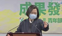 台灣民意基金會民調:蔡滿意度51.3%