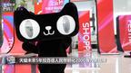 天貓未來5年投百億人民幣孵化2000潛力新品牌