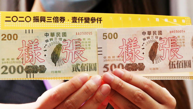 三倍券要花逾3億元印紙本,你會不會覺得浪費?