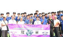 大專足球聯賽 男生組二級清華奪冠
