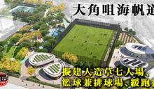 【立法會】議員倡海帆道用地改建11人足球場 民政局:技術上不可行