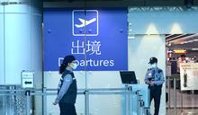日本再增3例自台輸出 國內新增1例境外移入