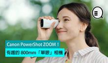 Canon PowerShot ZOOM:有趣的 800mm 「單眼」相機!