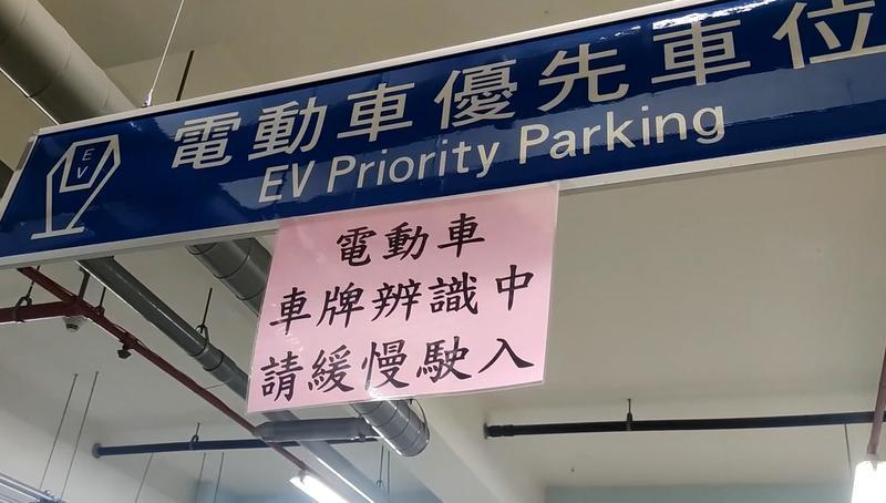 電動車位要優先讓給電動車使用,但也沒有強制禁止汽車停。(圖/東森新聞)