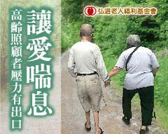 讓愛喘息 高齡照顧者壓力有出口