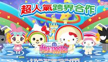 《Hello Kitty夢幻樂園》與《OPEN小將》跨界合作!《OPEN!歡樂星球》限時活動即刻上線