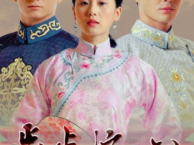陸劇《步步驚心》2011
