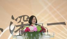 蔡英文:不能迴避平埔族的土地權、參政權