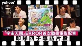【有片|ERROR四子專訪】ERROR首次為動畫《鱷魚君最後的100天》配音 193/阿Dee/肥仔/保錡自揭配音爆肚?