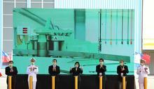 蔡總統出席潛艦國造開工 落實國防自主強烈決心
