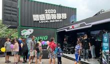 體感重裝部隊台北大會師,Meet Taipei展示高雄新創實力