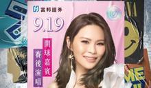 中職/富邦音樂節 周蕙降臨演唱開球
