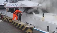 深澳漁港海釣船竄火 海巡.民眾接合力滅火