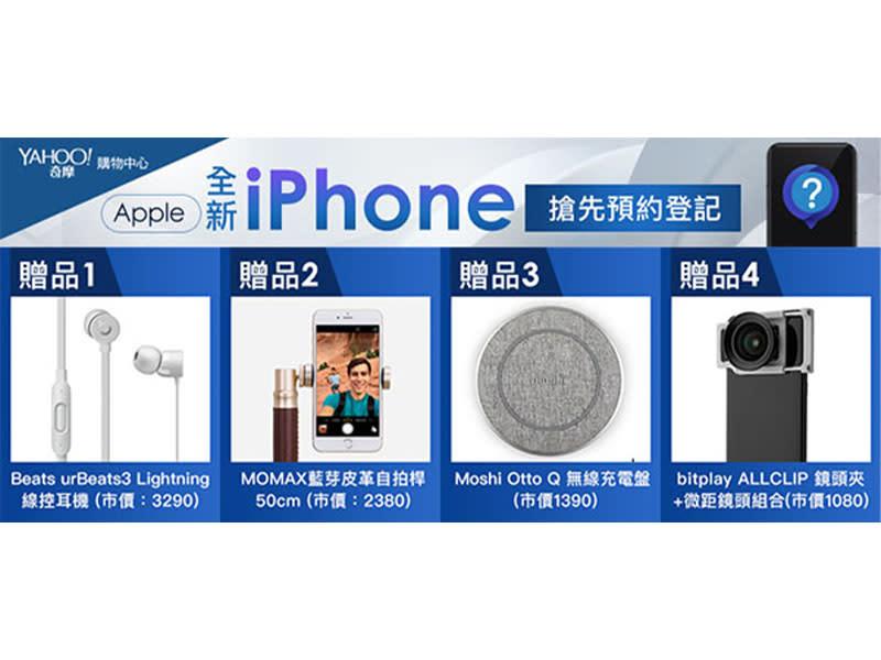 搶先買!iPhone新機預購登記抽四大好禮