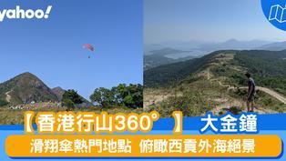 【行山路線】360度睇大金鐘:滑翔傘熱門地點 俯瞰西貢外海絕景
