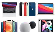 舊機下殺萬元!4/21蘋果發表會前夕低調狂降 再不下單就沒貨了!MacBook Pro、iPhone 12、AirPods全面下殺