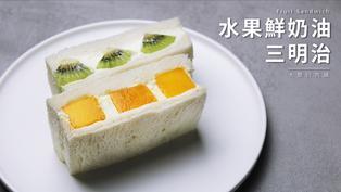 水果鮮奶油三明治