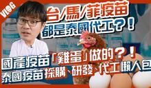 影/ 泰國代工AZ、採購、國產疫苗研發 三管齊下 疫苗政策懶人包
